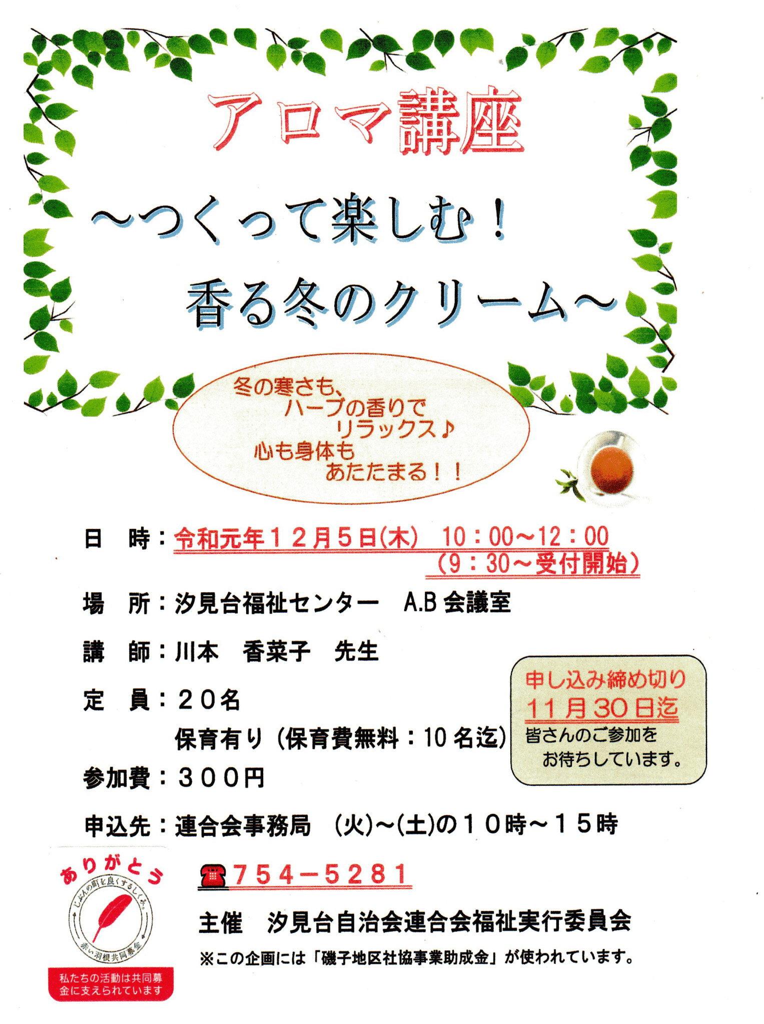 アロマ講座 @ 汐見台福祉センター A、B室
